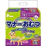 P.one マナーおむつ ビッグパック 大型犬 LLサイズ 18枚入