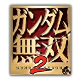 「ガンダム無双2 TREASURE BOX」の画像