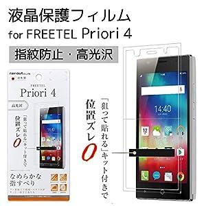 レイ・アウト FREETEL Priori 4...の関連商品6