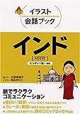 インド―ヒンディー語+英語 (イラスト会話ブック―アジア)