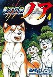銀牙伝説ノア ( 4) (ニチブンコミックス)