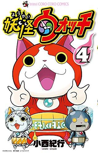 妖怪ウォッチ 4 (てんとう虫コロコロコミックス)