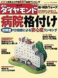 週刊ダイヤモンド 2008年6/14号 [雑誌]