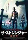 イーライ・ロスPRESENTS ザ・ストレンジャー ~感染者~[DVD]