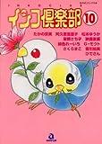 インコ倶楽部 10 (あおばコミックス)