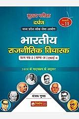 Nirman Ias Main Exam Darpan MP Lok Seva Ayog Bhartiy Rajniti Vicharak, Prashan Patra-2, Khand-A, Ekai-4 (2020) Paperback