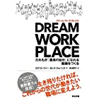DREAM WORKPLACE(ドリーム・ワークプレイス)――だれもが「最高の自分」になれる組織をつくる