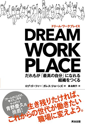DREAM WORKPLACE(ドリーム・ワークプレイス)――だれもが「最高の自分」になれる組織をつくるの詳細を見る