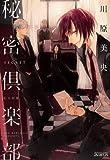 秘密倶楽部 (アヴァルスコミックス) (マッグガーデンコミックス アヴァルスシリーズ)