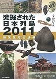 発掘された日本列島2011 新発見考古速報