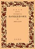 文学に現はれたる我が国民思想の研究 4 (岩波文庫 青 140-4)