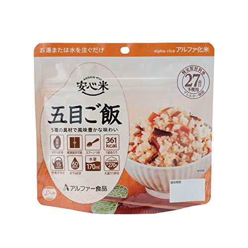 非常食 アルファ米 安心米「五目ご飯」5年保存 国産米100%