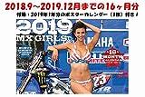 カレンダー MX-ガールズ 2018-2019 (16か月)壁掛け モトクロス バイク KMA