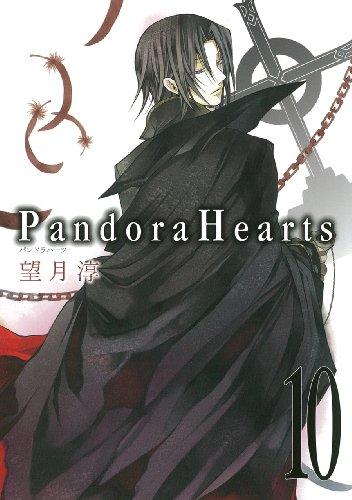 Pandora Hearts 10 (Gファンタジーコミックス)の詳細を見る
