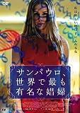 サンパウロ、世界で最も有名な娼婦[DVD]