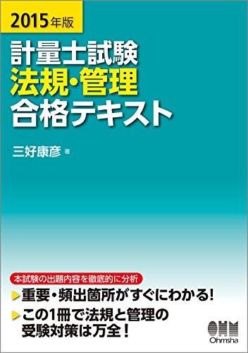 2015年版 計量士試験 法規・管理 合格テキスト
