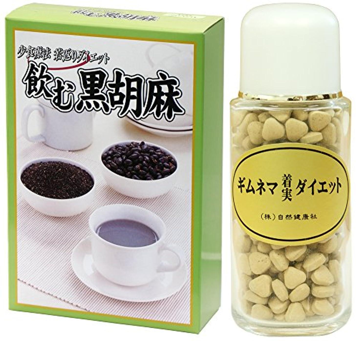 松の木近代化する立法自然健康社 飲む黒胡麻?箱 16食 + ギムネマダイエット 90g