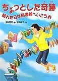 ちょっとした奇跡―晴れた日は図書館へいこう〈2〉 (文学の散歩道)