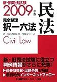 2009年版 新・旧司法試験 完全整理択一六法 民法