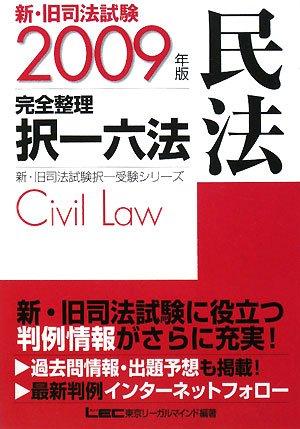 2009年版 新・旧司法試験 完全整理択一六法 民法の詳細を見る