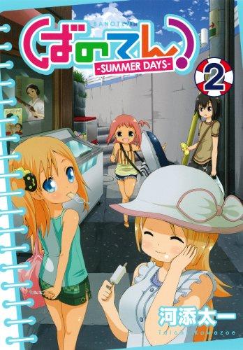 ばのてん!SUMMER DAYS(2) (ガンガンコミックスONLINE)の詳細を見る