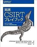 実践 CSIRTプレイブック ―セキュリティ監視とインシデント対応の基本計画