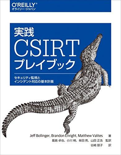 実践 CSIRTプレイブック ―セキュリティ監視とインシデント対応の基本計画[ jeffbollinger ]の自炊(電子書籍化・スキャン)なら自炊の森 秋葉2号店