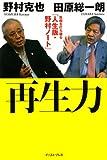 野村 克也 / 野村 克也 のシリーズ情報を見る