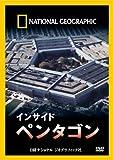 ナショナル ジオグラフィック[DVD] インサイド ペンタゴン