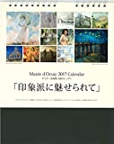 オルセー美術館 名画カレンダー2017 卓上自立式 ([カレンダー])