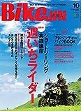 BikeJIN/培倶人(バイクジン) 2017年10月号 Vol.176[雑誌](別冊付録:アドベンチャーバイクBOOK)
