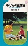 子どもの健康食―玄米・菜食の調理と献立 (イケダ・ブックス)