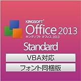 KINGSOFT Office2013 Standard VBA対応 フォント同梱版 [ダウンロード]