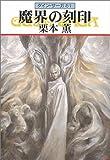 グイン・サーガ81 魔界の刻印