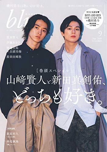 Audition blue (オーディション ブルー) 2019年 9月号