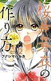 桜井芽衣の作り方(2) (フラワーコミックス)