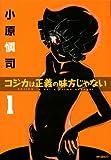 コジカは正義の味方じゃない 1 (MFコミックス フラッパーシリーズ)
