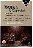 季刊びーぐる 第20号(2013/07)―詩の海へ 特集:岩成達也と現代詩の未来 画像