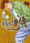 Hey!リキ 第18巻