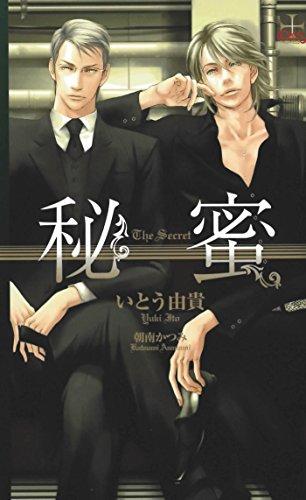 秘蜜【特別版】 (CROSS NOVELS)