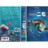 ファインディング・ニモ【字幕版】 [VHS]