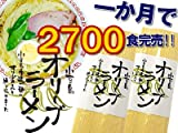 (小豆島庄八)オリーブラーメン2食・塩味(スープ付き)