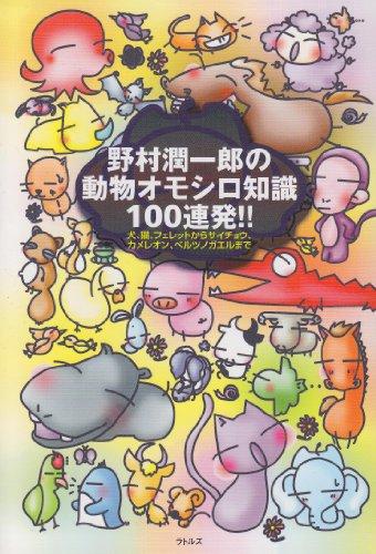 野村潤一郎の動物オモシロ知識100連発!!—犬、猫、フェレットからサイチョウ、カメレオン、ベルツノガエルまで