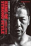 新日本プロレスブックス 中邑真輔自伝 KING OF STRONG STYLE 1980-2004 画像