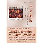 大念処経 (初期仏教経典解説シリーズ)