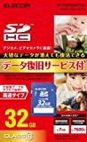 【2013年モデル】エレコム SDカード SDHC Class10 32GB 【データ復旧1年間1回無料サービス付】 MF-FSDH32GC10R