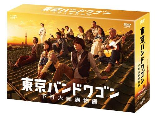 東京バンドワゴン~下町大家族物語 [DVD]の詳細を見る