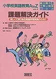 小学校英語教育A to Z (Vol.4) (総合的な学習の時間シリーズ)