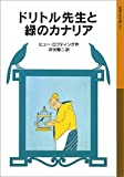 ドリトル先生と緑のカナリア (岩波少年文庫)