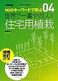 世界で一番やさしい住宅用植栽 増補改訂カラー版 (エクスナレッジムック 世界で一番やさしい建築シリーズ 4)